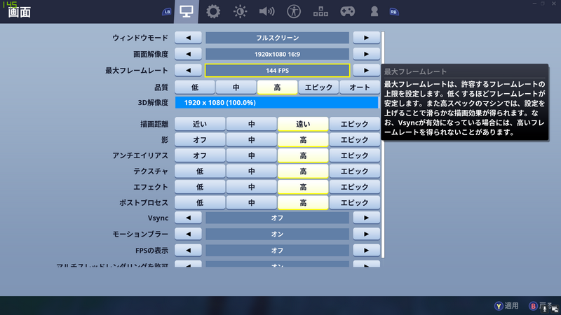 フォートナイトは60fps以上の設定ができるので高リフレッシュレート対応パネル向けのゲームだ