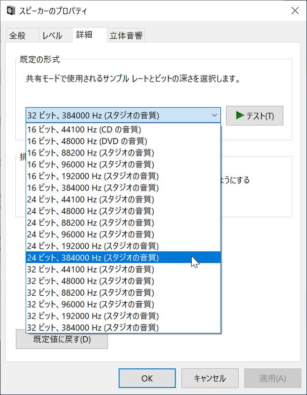Windowsでは通常、サウンドのプロパティ画面からビット深度、サンプリングレートを設定する