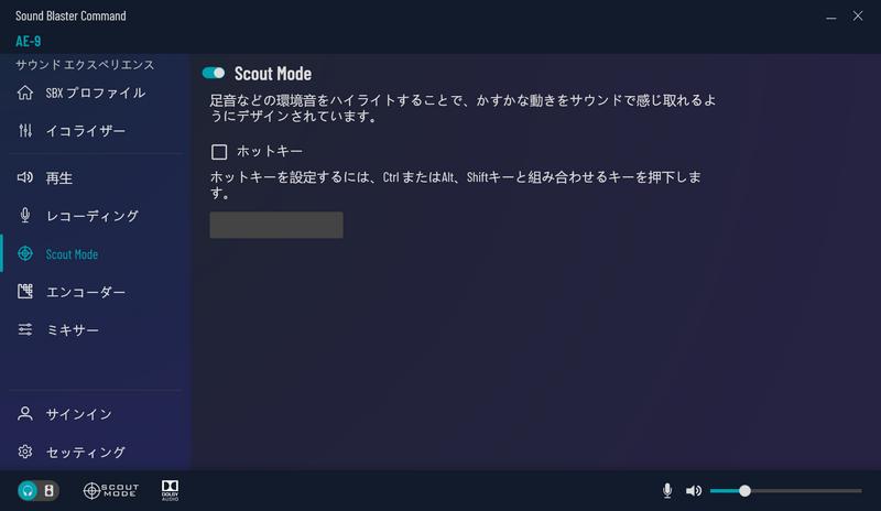 Scout Modeを利用すると、敵の足音など環境音がハイライトされ、FPS系ゲームで有利になる