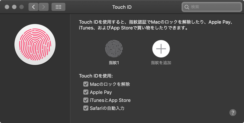 Touch IDはスリープ状態からのパスワードレス復帰(ただし長時間スリープ後はパスワード必須)のほか、iTunes/Mac App Storeでの決済、Safariのパスワード入力等をすばやく完了させることができる