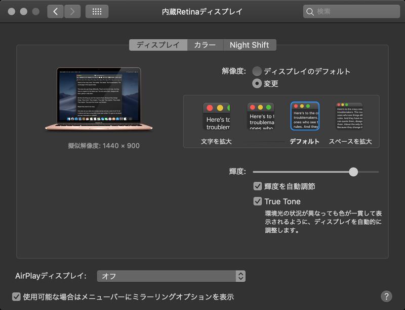 ディスプレイの解像度は1,024×640/1,280×800/1,440×900(標準)/1,650×1,050ドットの4段階から選択する。特別なツールを入れないかぎり、ドット等倍の解像度にすることはできない