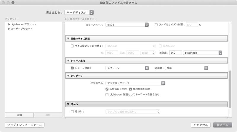「Lightroom Classic CC」ではDNG→JPEGに書き出す時間を計測したが、書き出し時にシャープネス処理も加えている