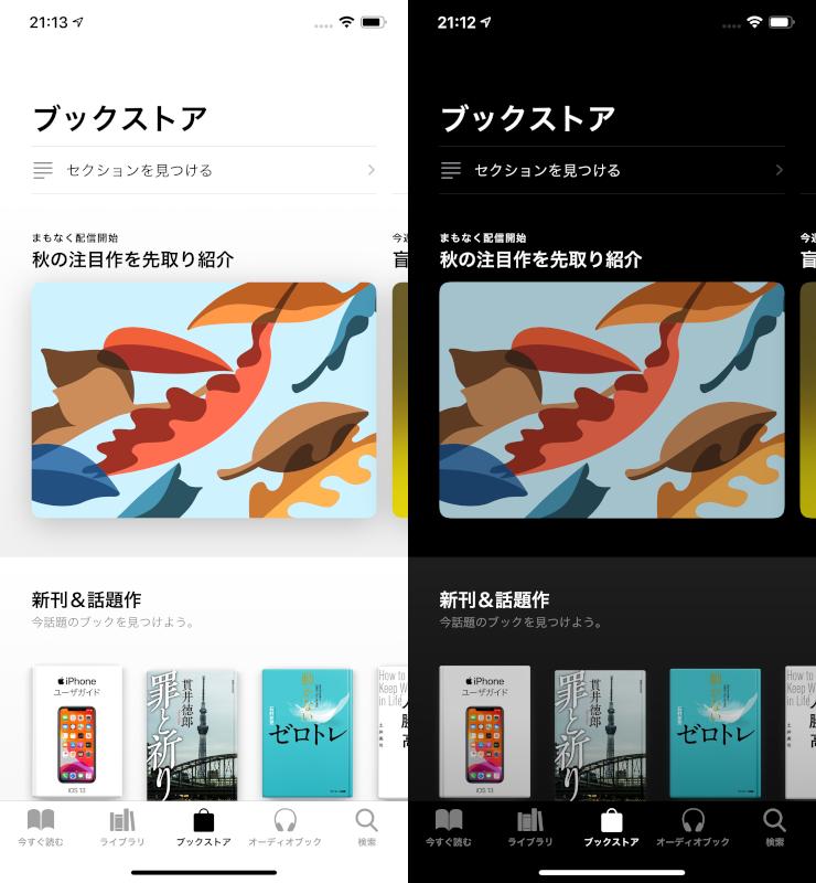 Apple Booksではホーム画面がこのダークモードに対応している。左が無効、右が有効