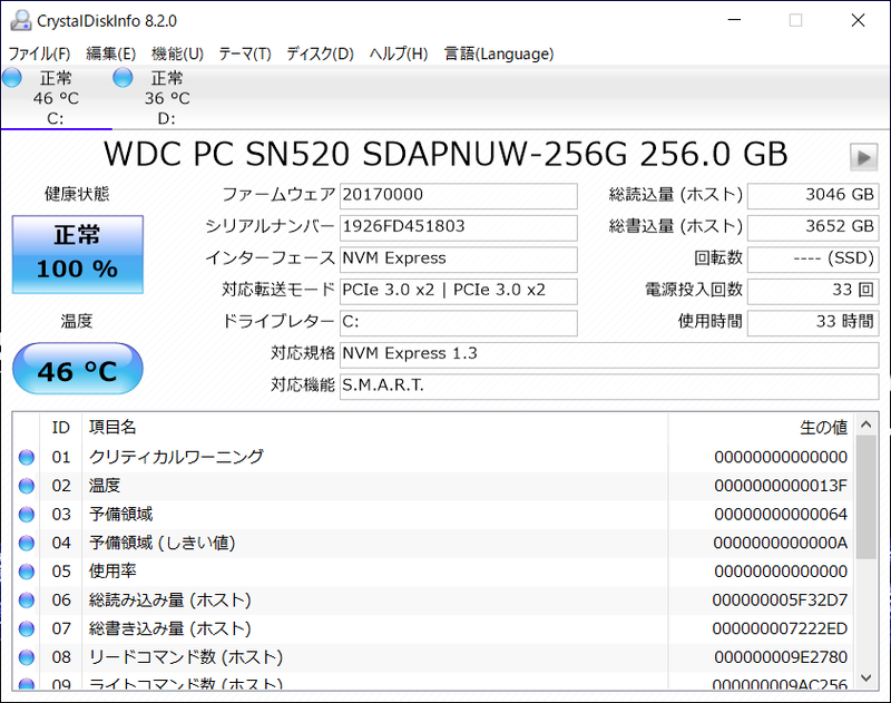 「CrystalDiskInfo」によるCドライブ(SSD)の情報。PCI Express 3.0 x2接続である理由は設計によるものではなく、組み合わせているWD製M.2 NVMe SSD「SN520」の仕様によるものだ。ただし256GBはゲーミングPCとしてあまりにも物足りない