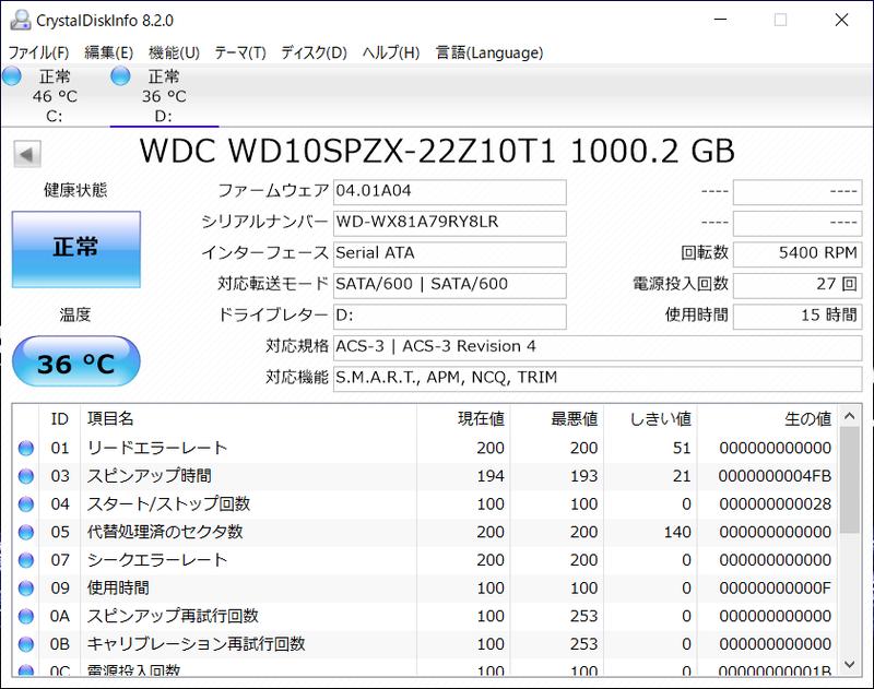 こちらはDドライブとして搭載されているHDDの情報。5400回転のごくスタンダードなSATA HDDとなっている