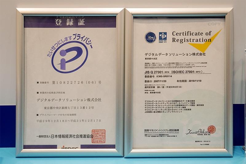 同社はプライバシーマークとセキュリティマネジメントシステム認証も取得済み