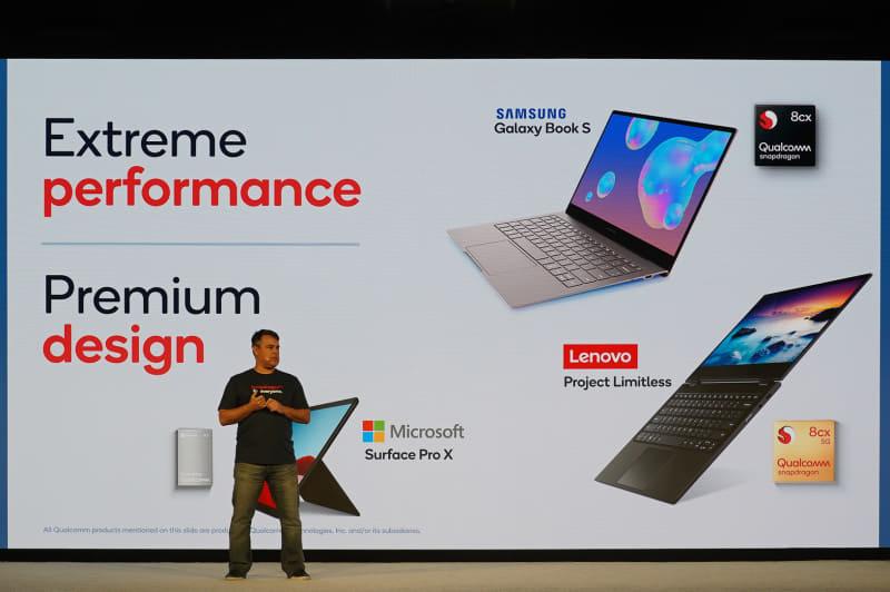 Snapdragon 8cx(およびMicrosoft SQ1)を搭載したデバイス