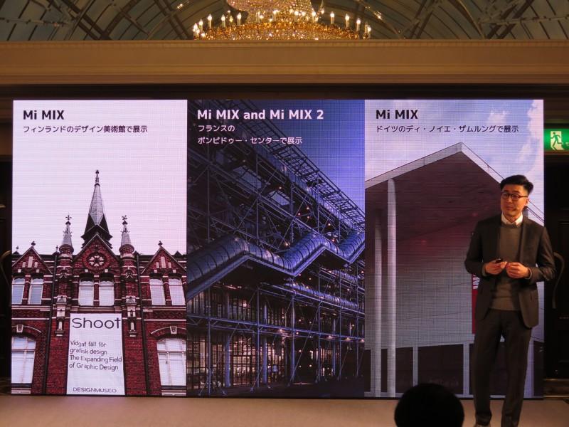 Mi MIXシリーズは美術館やデザインセンターにも収蔵された
