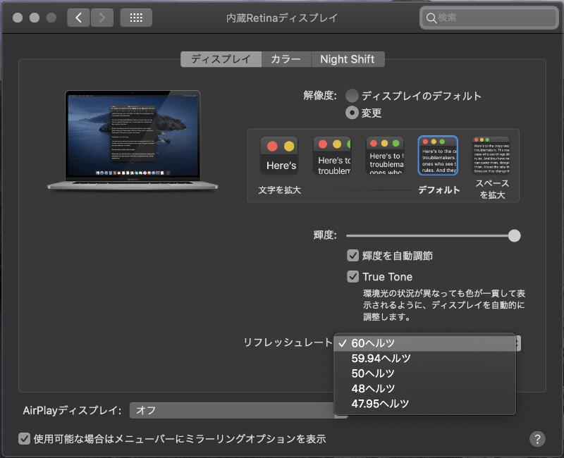 画面のリフレッシュレートは60Hzのほかに23.97/24/25fpsの整数倍のリフレッシュレートが選択可能だ