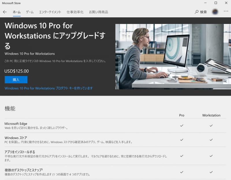 WindowsストアのSKUアップグレードにも対応。HomeからProへ、Home/ProからWorkstationへの昇格も可能