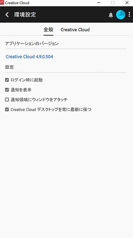 Surface Pro Xで利用できる32bitのCreative Cloudのバージョン