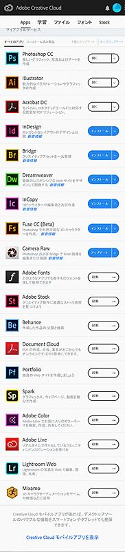 Surface Pro XのCreative Cloudツールに表示されるインストール可能なアプリ、下のほうはWebアプリがほとんどなのでまだ少ないのがわかる