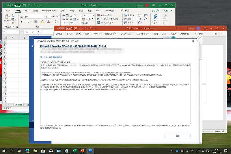 Microsoft OfficeのC2R版は問題なく動作した。ただし32bit版をインストールする必要がある