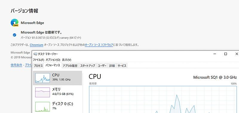 Microsoft Edgeのバージョン表示