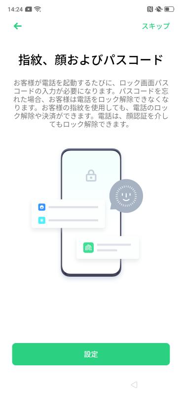 指紋認証と顔認証の両方に対応する。iPhone/Pixelとの比較では強みとなる