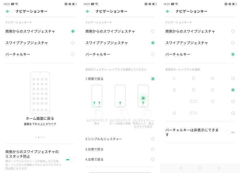 画面下部、ナビゲーションキーはカスタマイズの自由度が高い。Androidデフォルトに近い設定はもちろん、iPhoneに似た操作体系にすることも可能だ