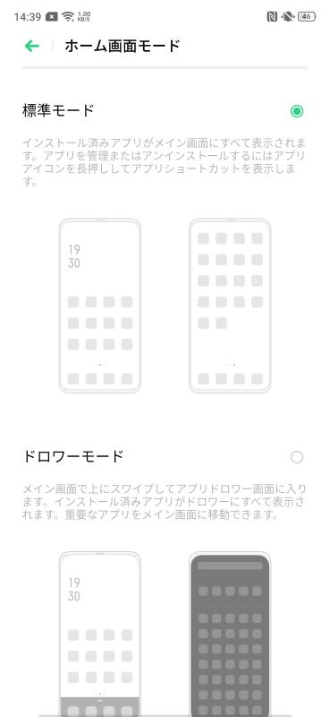 アプリについては、ホーム画面にすべて表示する方式以外に、ドロワーに収める方式も選択できる