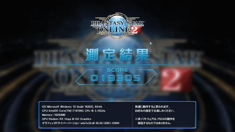 「ファンタシースターオンライン2 キャラクタークリエイト体験版 EPISODE4」の結果画面。左は「AMD RADEON Settings Lite」の設定前、右は設定後で、まるで違うスコアが出ている