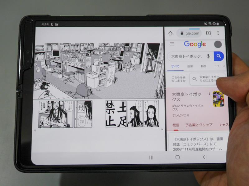 アプリを選択すると画面が分割して表示される。ドラッグして境界線を動かせたりと、iPadOSの「Split View」の挙動とよく似ている