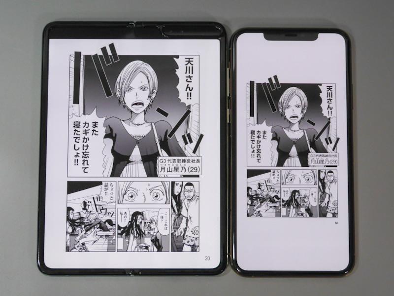 そのほかのサイズ比較も掲載しておく。これは単ページ表示の状態をiPhone 11 Pro Max(右)と比較したところ。アスペクト比の関係もあり、本製品が圧倒的に表示サイズが大きい