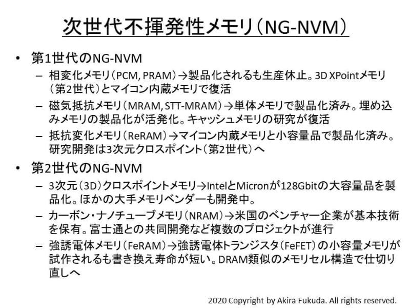 次世代不揮発性メモリ(NG-NVM)の概要。研究開発の進展状況をまとめた