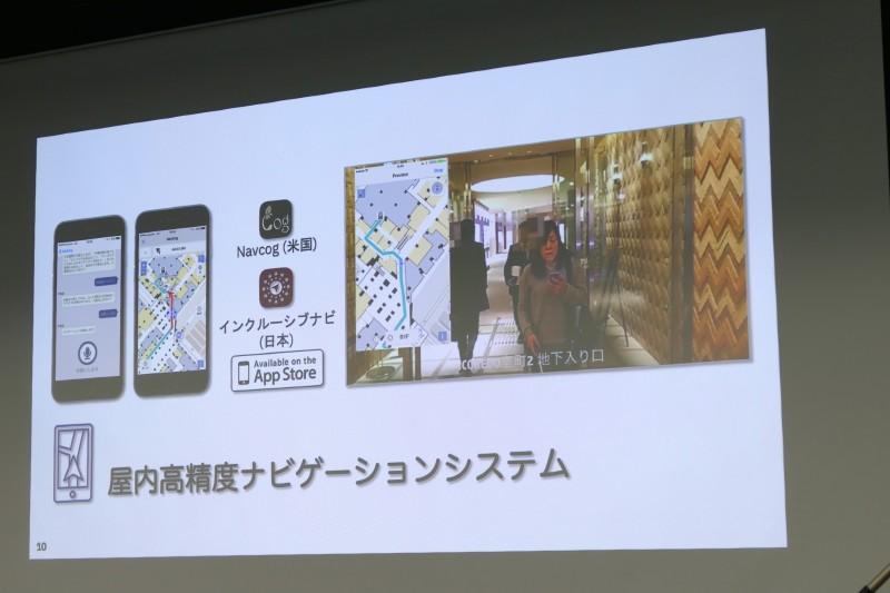 屋内高精度ナビゲーションアプリ「Navcog(日本ではインクルーシブナビ)」
