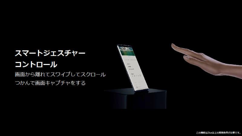 画面から手を離してもジェスチャーコントロール可能