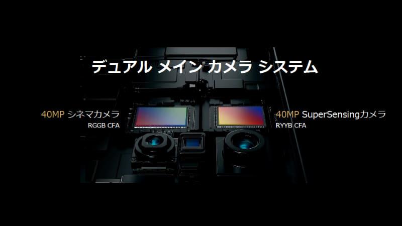 デュアルメインカメラシステム