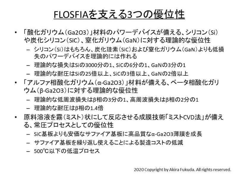 FLOSFIAが備える3つの優位性。筆者のまとめによる