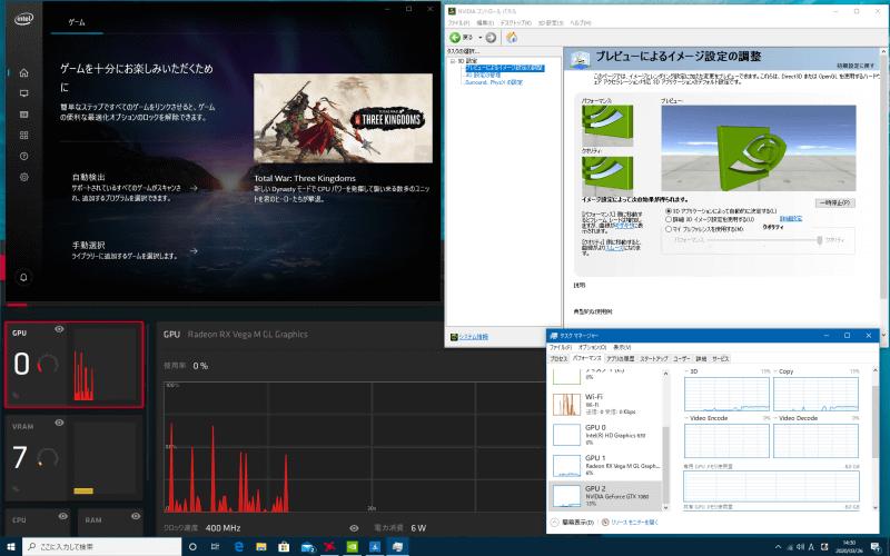 一応、インテルグラフィックスコマンドセンター、Radeon Software、NVIDIAコントロールパネルは全部起動できるが、録画周りの挙動は怪しい。