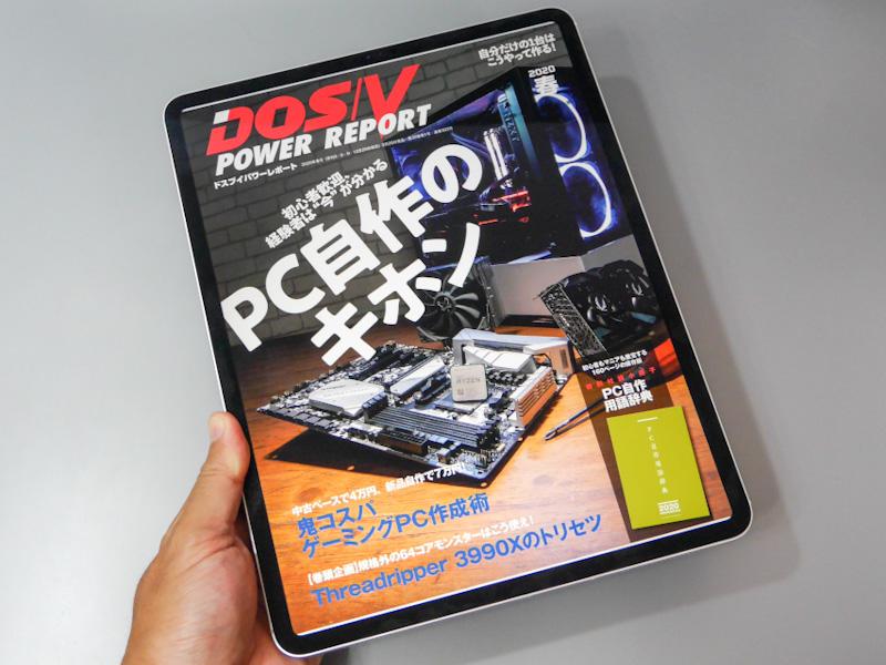 12.9インチiPad Pro(第4世代)