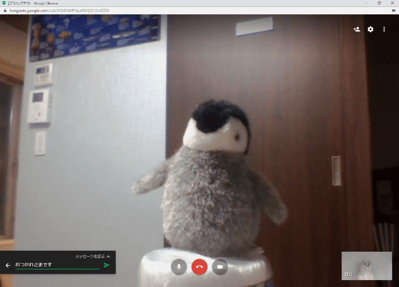 Google Hangoutsでは、オンライン会議の画面を切り替えずにメッセージを送信することが可能。URLを共有したい場面などで便利
