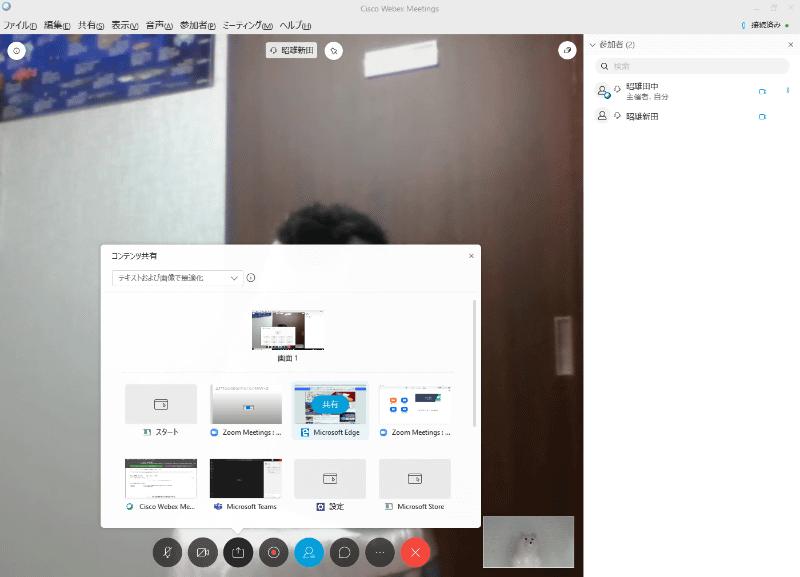 WebEx Meetingでは、デスクトップ全体のほか、特定のウィンドウを共有したり、ファイルを指定してその内容を表示したりすることができる