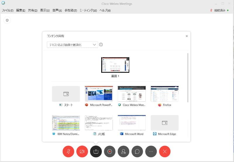 WebExを活用してWeb会議を実施。情報共有も行なっている