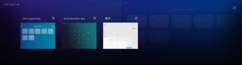 ScreenPad Plus / アプリナビゲーター