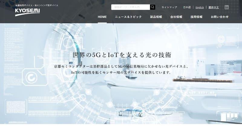 京都セミコンダクターのWebサイト(トップページ)。2020年4月28日に筆者がキャプチャしたもの