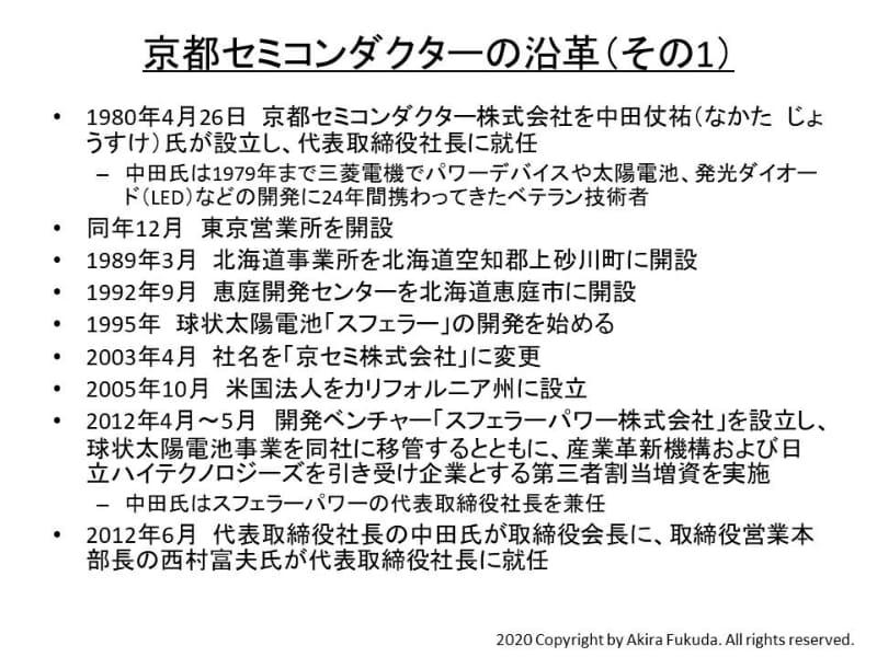京都セミコンダクターの沿革(その1)。各種の公表資料から筆者がまとめたもの