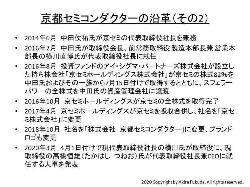 京都セミコンダクターの沿革(その2)。各種の公表資料から筆者がまとめたもの