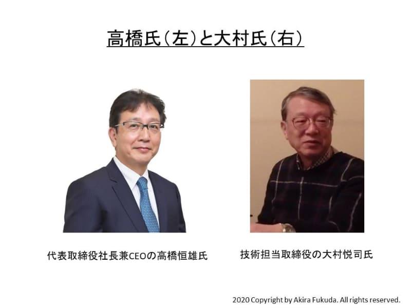 高橋氏(左)と大村氏(右)。写真は京都セミコンダクターが提供。大村氏は中田氏と同じく三菱電機の出身。三菱電機で1974年~2004年まで半導体レーザーや光電子集積回路(OEIC)などの開発に携わった後、海外の半導体メーカーを経て2005年1月に京セミに入社した