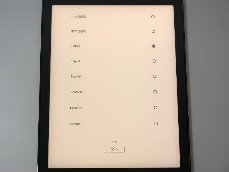 まずは言語設定。日本語を選択。このあとプライバシーポリシーに同意する