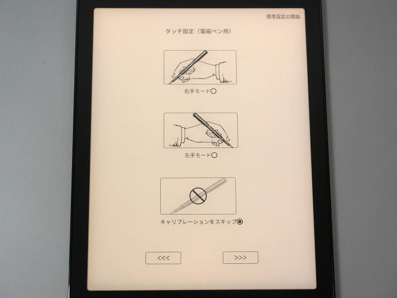 本製品はペンに対応している。必要に応じてキャリブレーションを実行。完了すると再起動が行なわれる