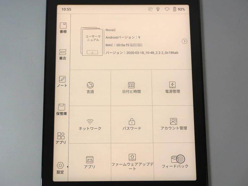 起動しホーム画面が表示された。左列最下段の「設定」をタップし、前述のタイムゾーンや電源管理設定を必要に応じて行なう