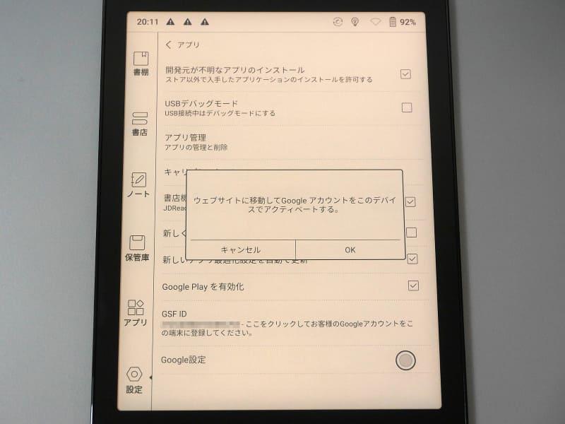 続いて設定画面の「アプリ」を開き、「Google Playを有効化」にチェックを入れる。GSF IDが表示され、アクティベートを行なうか尋ねられるので「OK」を選択