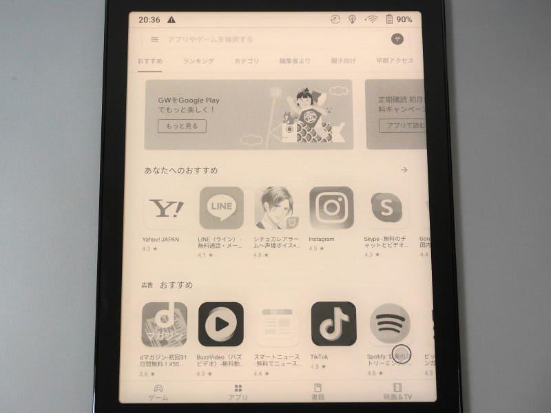 Google Playストアが表示された。以降は通常のAndroidタブレットと同じく、必要なアプリを探してインストールする