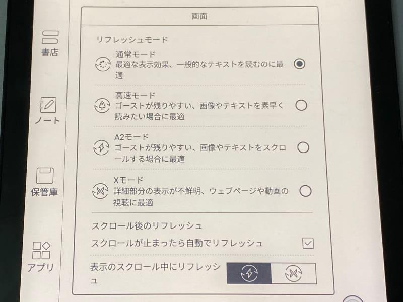 表示モードの設定画面。モノクロ16諧調のグレースケールで表示することを想定していないアプリを本製品で動かすには必須の機能だ。説明も日本語なのでわかりやすい