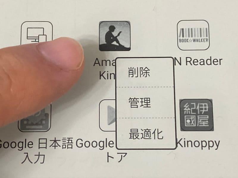 アプリのアイコンを長押しするとメニューが表示されるので「最適化」を選択
