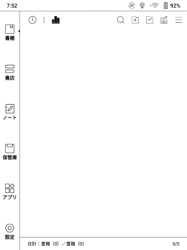 「書棚」は、内蔵のPDFリーダー「Neo Reader」で開いたファイルが表示されるが、使わなければこのように真っ白なままだ