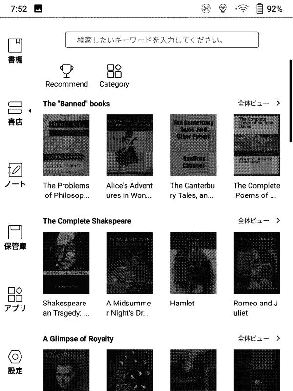 「書店」は、BOOXデフォルトの電子書籍ストアだが、日本語非対応なので実質使い道がない。設定画面でオフにしておくとよい