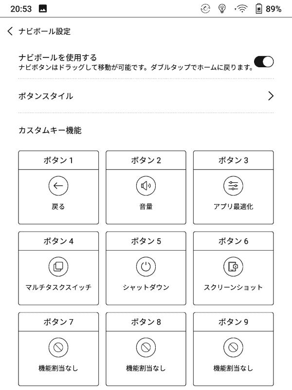 ボタンはカスタマイズも可能。スクリーンショットを撮るメニューもあるので、設定しておくと便利だ