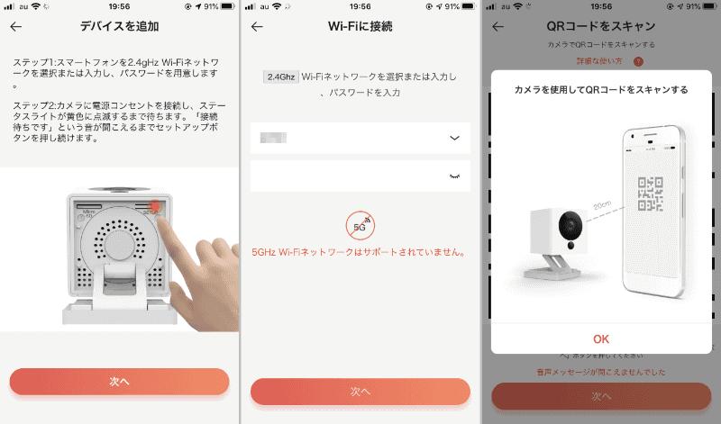 底面のSETUPボタンを押すと「接続中です」という日本語メッセージが流れるので、Wi-Fiへの接続設定を実行。アプリにQRコードが表示されるのでカメラで読み取ってセットアップを完了させる